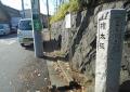 「権太坂」の道標
