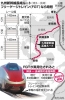 161222A)(教えて!整備新幹線:4)九州新幹線長崎ルート、フリーゲージトレイン(FGT)なら時短