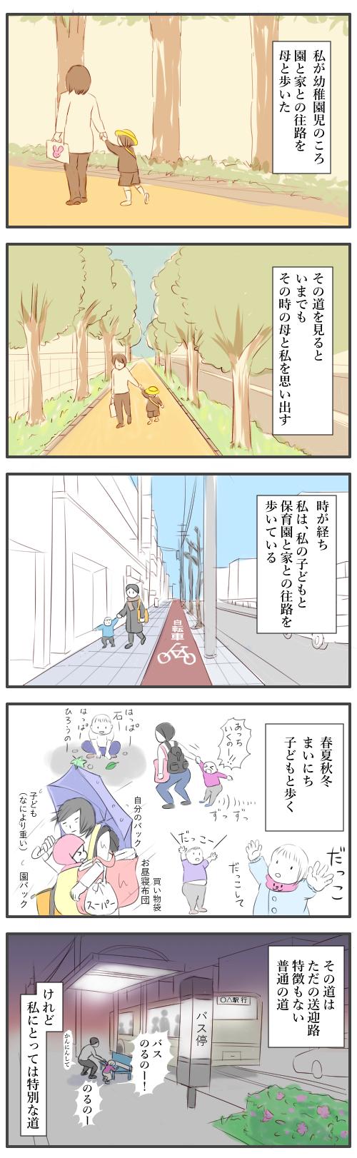 送迎路の子どもと親