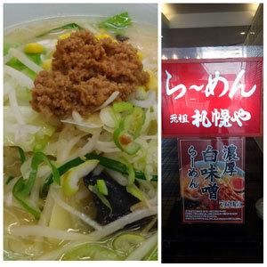 元祖札幌や野菜味噌ラーメン