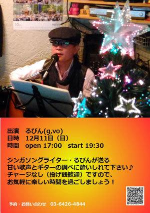 2016-12るびんライブ