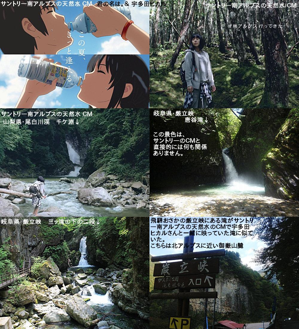 宇多田ヒカル天然水CMは山梨と岐阜の厳立峡
