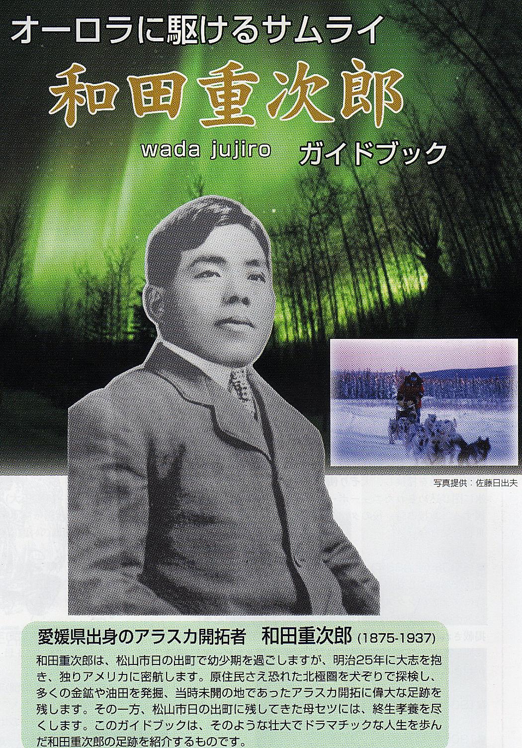 和田重次郎