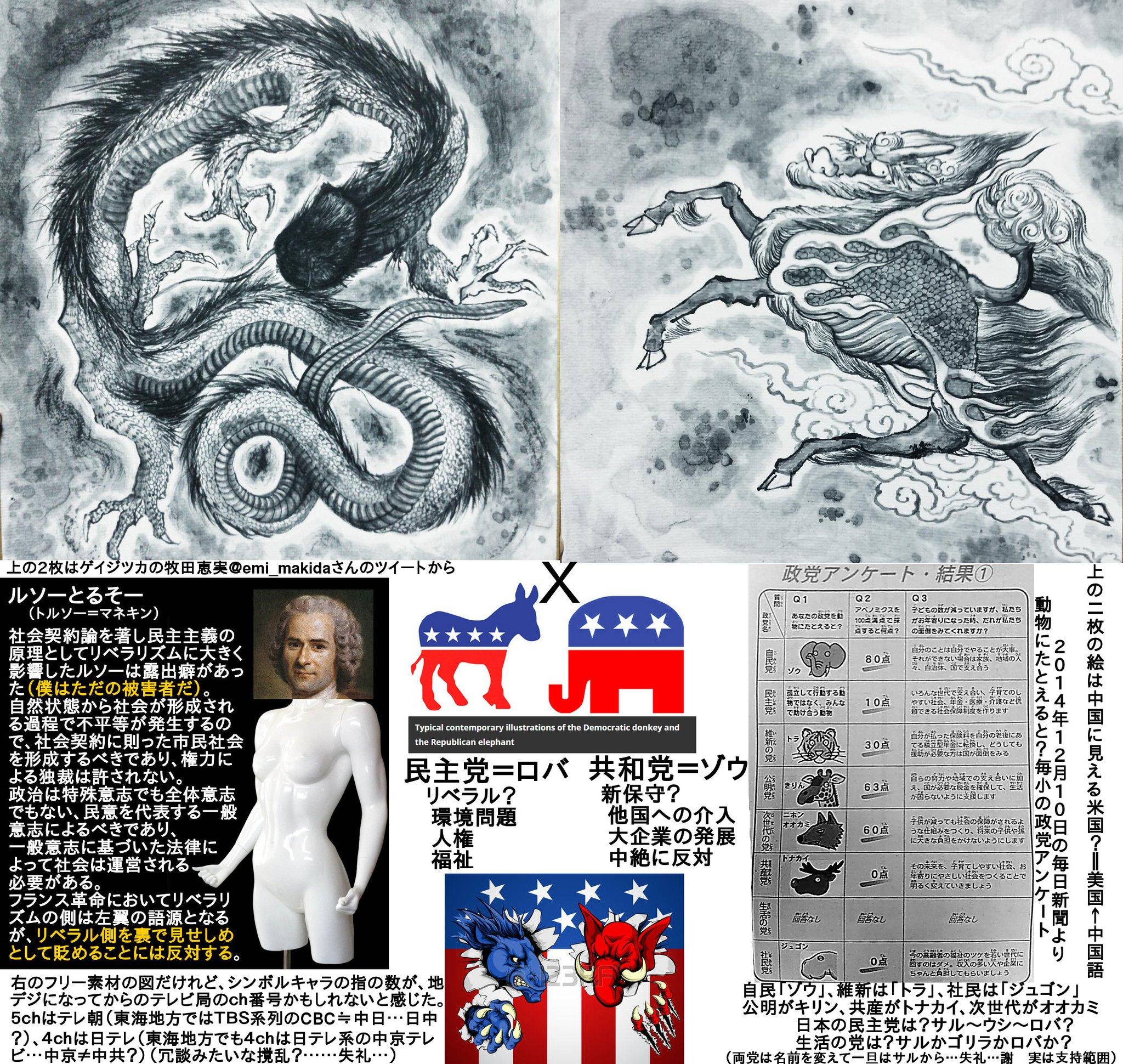 Democratic_x_Republic_1.jpg