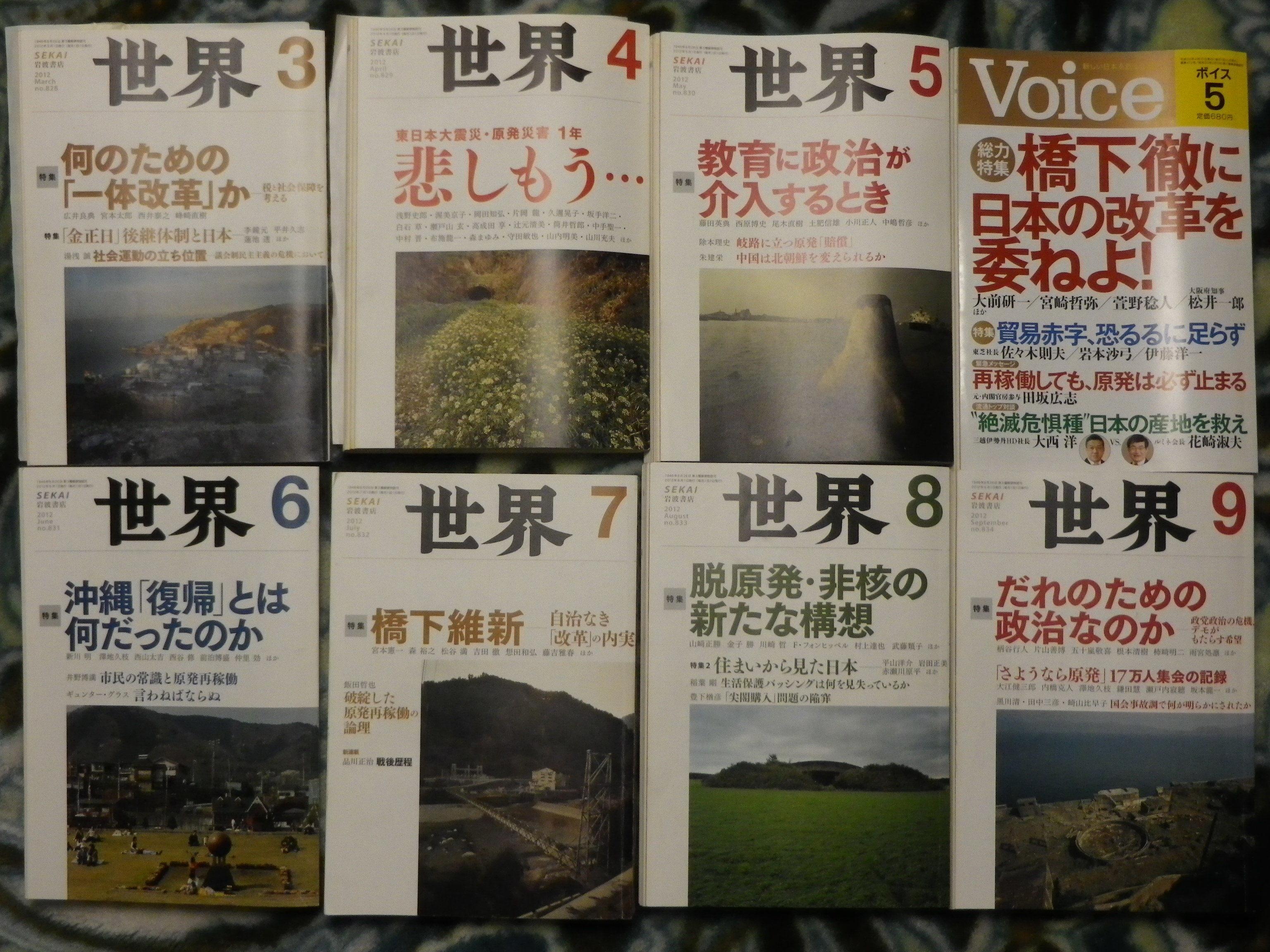 2012年の雑誌「世界」他。