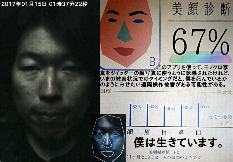 me_20170115_013722.jpg