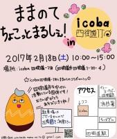 icoba 2