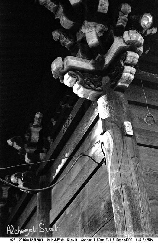 池上本門寺へ925-33