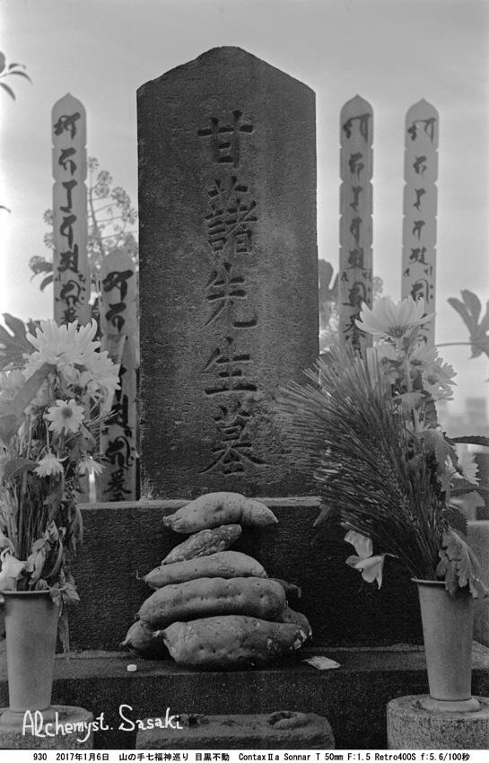山の手七福神930-22
