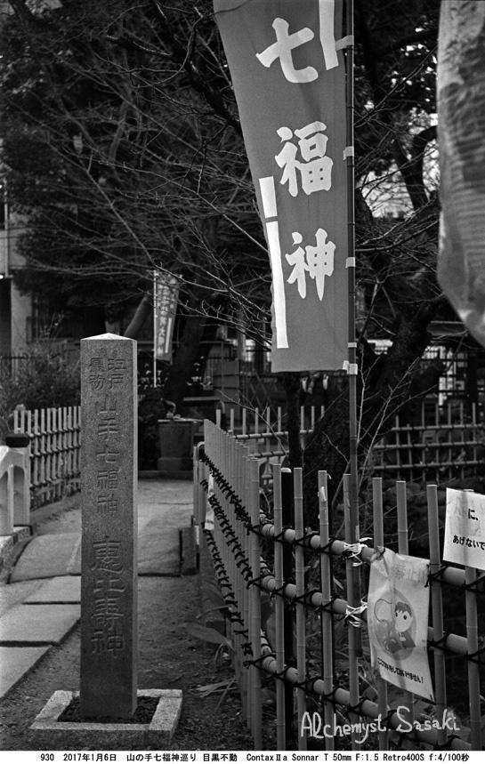山の手七福神930-26