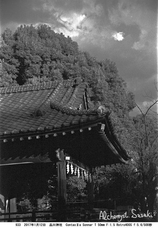 品川神社933-26