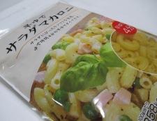 マカロニサラダ 材料①