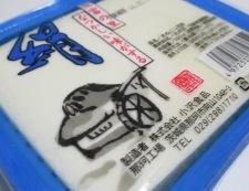 豆腐のえのきあんかけ 材料①