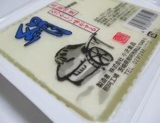 梅肉湯豆腐 材料①
