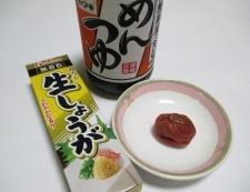 梅肉湯豆腐 材料②