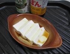 豆腐のポン酢チーズ焼き 調理③