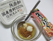 玉ねぎと豚こまのにんにく味噌煮込み 【下準備】①