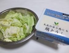キャベツ豆腐 材料①