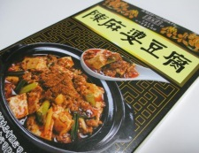 麻婆豆腐白菜 調味料