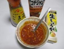 キクラゲの胡麻コチュジャン炒め 【下準備】②