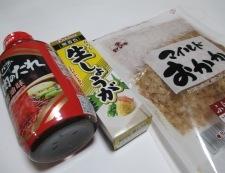 焼肉のタレちょい足しレシピ 材料①