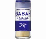 GABANホワイトペバー 説明用写真