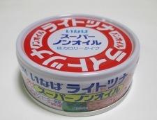 白菜ツナお揚げ 材料②