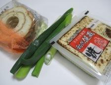 車麩と焼き豆腐の煮物 材料①