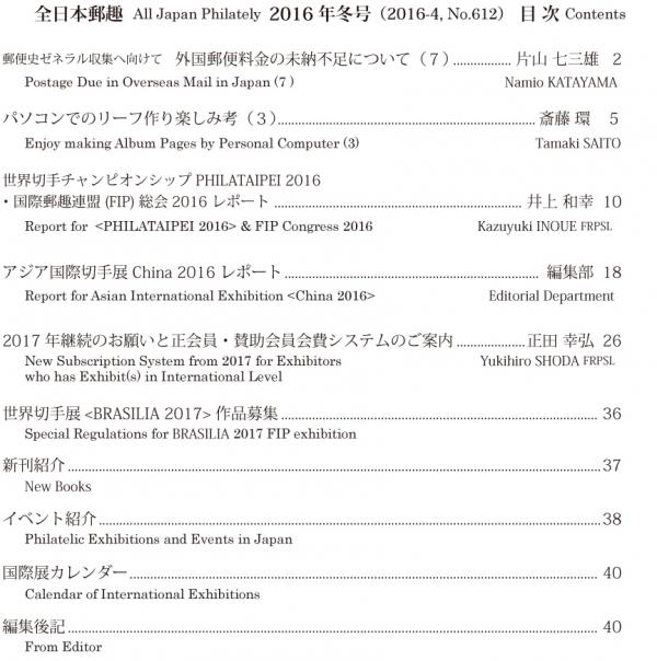2016-4_contents.jpg