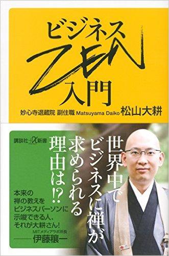 biz_zen_cover.jpg