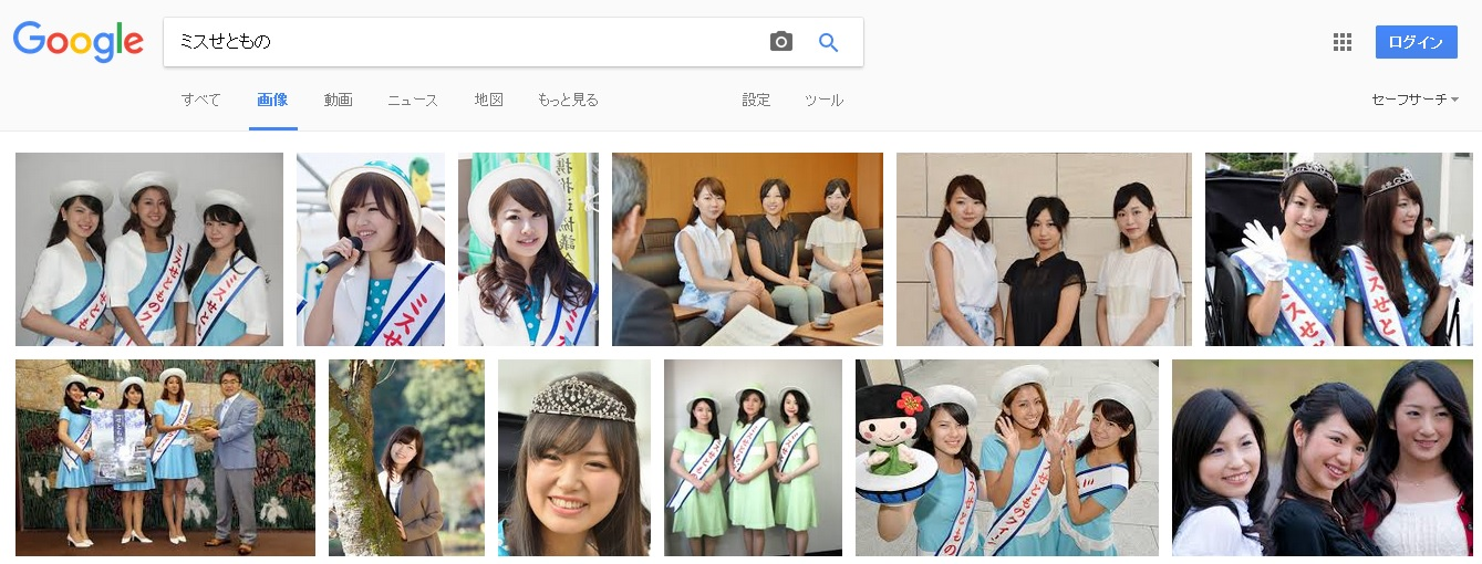 search_miss_seto.jpg