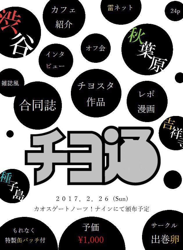 chiyotu3.jpg
