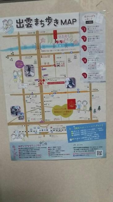2015島根57