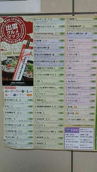 2015島根58