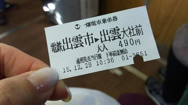 2015島根59