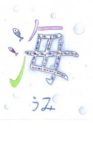 Kanji015.jpg