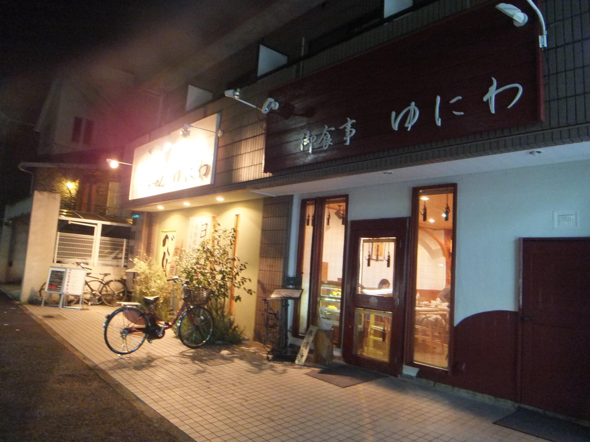 yuniwaA2.jpg