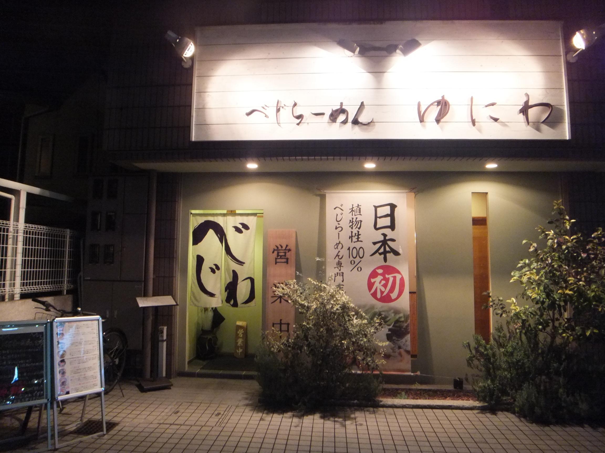 yuniwaA3.jpg