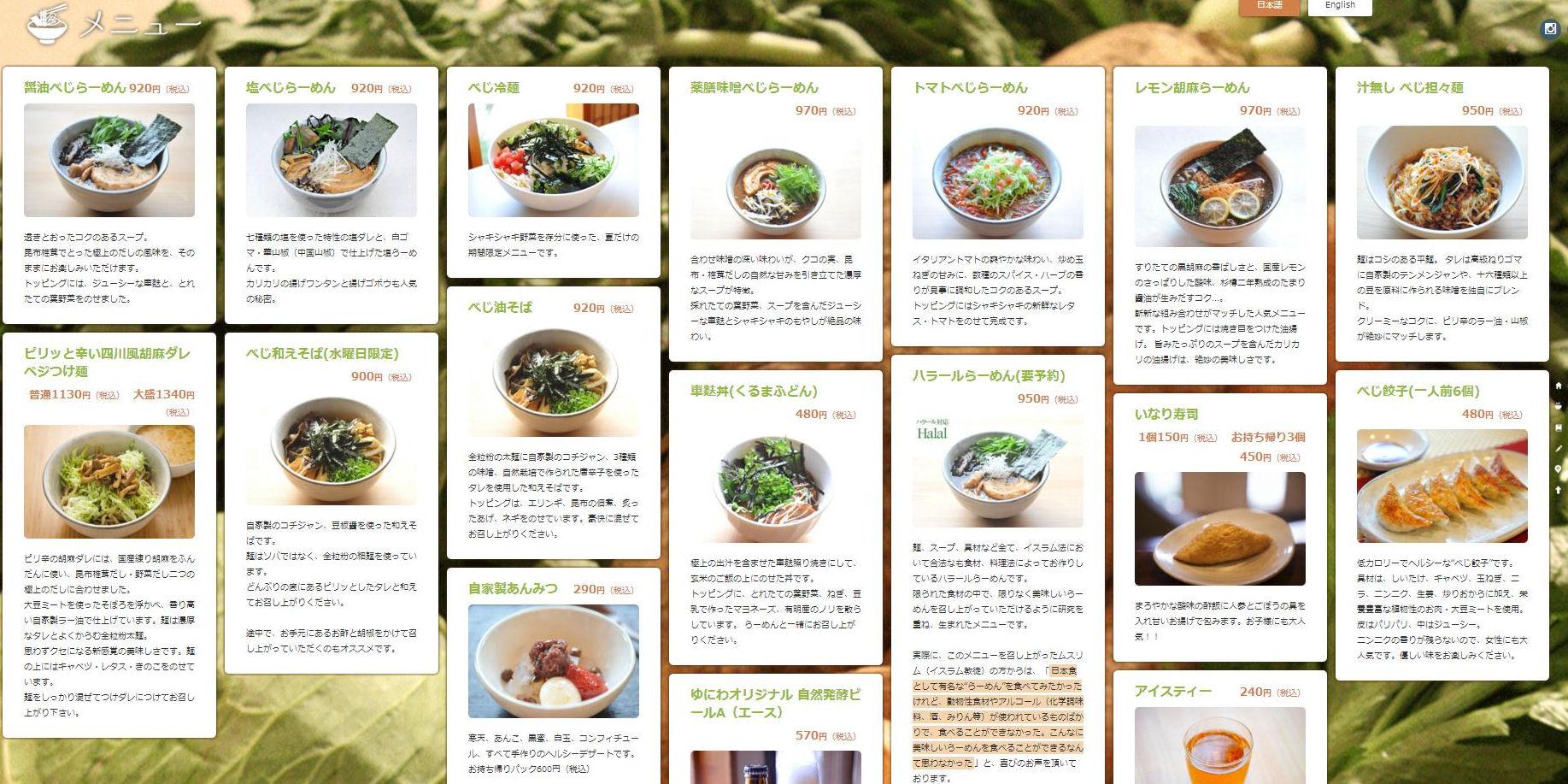 yuniwamenu1.jpg