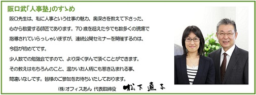 人事塾2s