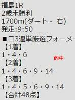ichi1120.jpg