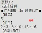 ichi1126_1.jpg