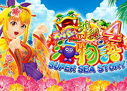 パチンコ「CR スーパー海物語IN沖縄4」で使用されている使用楽曲一覧。歌の紹介。