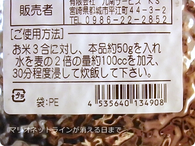 もち麦ごはんの炊き方の説明