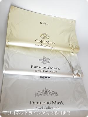 ジュエルコレクションマスクは3種類です。