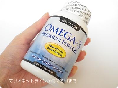 オメガ-3プレミアムフィッシュオイル