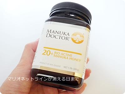 Manuka Doctor, 20+