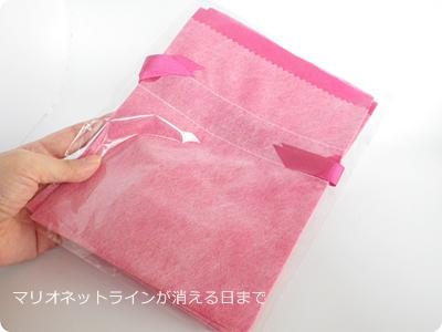 ナールスロゼのラッピング袋