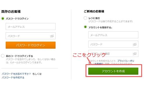 登録メールアドレスとパスワードを入力する