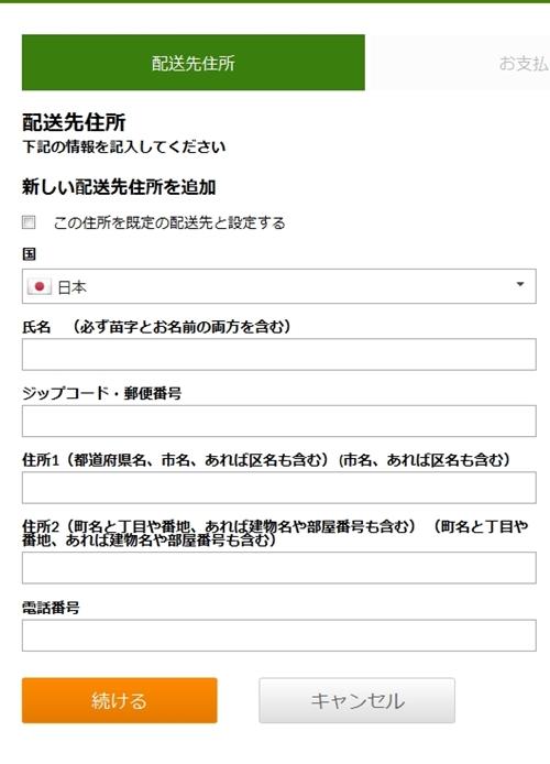 iHerb(アイハーブ)住所登録画面